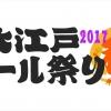 大江戸ビール祭り2017秋