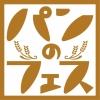 パンのフェス2018春 in横浜赤レンガ