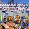 冬だからこそ食べたい「旅めし」ナイト! 〜第2回 雪国食の文化祭〜