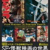 ポスターでみる映画史Part 3 SF・怪獣映画の世界