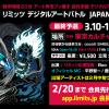 LIMITS Digital Art Battle JAPAN FINAL Supported by Wacom 最終予選