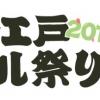 大江戸ビール祭り2018春