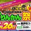 2りんかん祭り  2018Westグッドスマイルミーティング