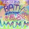 お風呂遊びBath Playtime