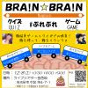BRA!N☆BRA!N(#ぶれぶれ)