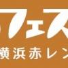 パンのフェス2019春 in 横浜赤レンガ