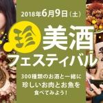 珍美酒フェスティバル2018
