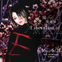緊縛展 【Liberation of bind】
