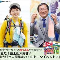 夏だ!富士山大好き☆山大好き人間集まれ!山トークイベント♪