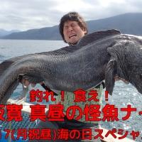 釣れ!食え!平坂寛 真昼の怪魚ナイト 海の日スペシャル!