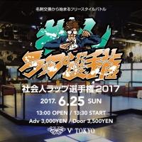 社会人ラップ選手権2017