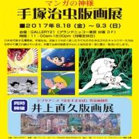 マンガの神様 手塚治虫版画展