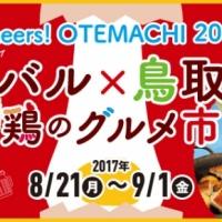 Cheers! OTEMACHI 2017 夏バル × 鳥取県 ~鶏のグルメ市~