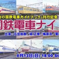 国鉄電車ナイト~国鉄の名車たちを鉄道写真と共に熱く楽しく語る夜!