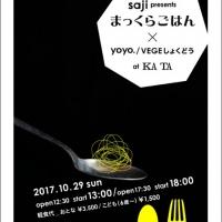 saji presents まっくらごはん × yoyo./VEGEしょくどう