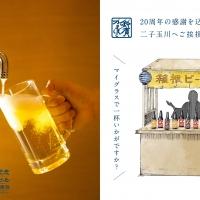 20周年 箱根ビール大感謝祭