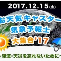 お天気キャスター・気象予報士大集合'17 〜津波・天災を忘れないために〜