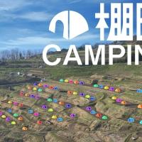 棚田キャンピング 2018