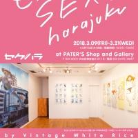 3人展「古白米/もっと SEXY harajuku」