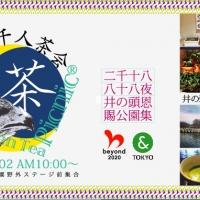 井の頭千人茶会 Green Tea Picnic 2018
