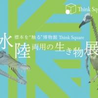 水陸両用の生き物展(錦糸町)