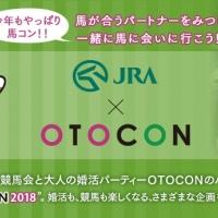 OTOCON×JRA 馬コン2018