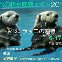中村元の超水族館ナイト2018夏 〜ラッコの道標〜(vol.30)