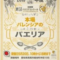 第5回国際パエリアコンクール日本予選