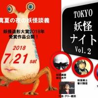 TOKYO妖怪ナイト vol.2