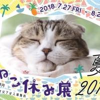 ねこ休み展 夏 2018