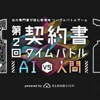 第2回 契約書タイムバトル AI vs 人間 powered by CLOUD SIGN