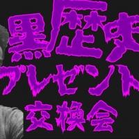 黒歴史プレゼント交換会【黒歴史を、笑いに変える】
