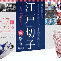 Love Nippon!江戸切子桜祭り 2019