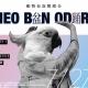 Neo盆踊り-動物仮面舞踏会-