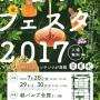 はちみつフェスタ2017